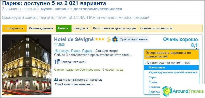 Изберете група за отзиви на страницата с резултати от търсенето в хотела