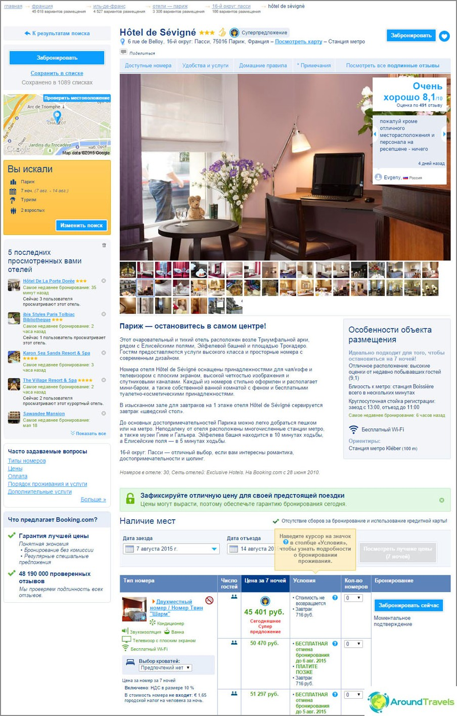 Страница на избрания хотел с подробно описание