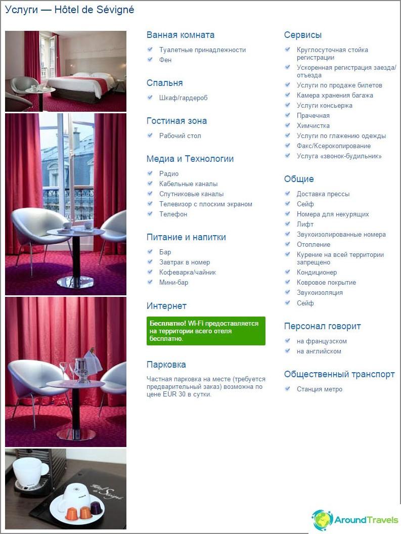 Списък на услугите, предоставяни от хотела