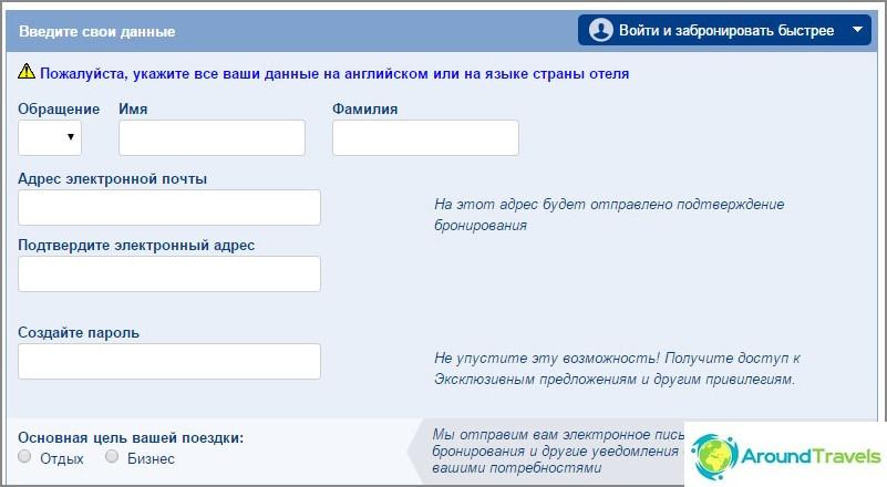 Формуляр за въвеждане на лични данни