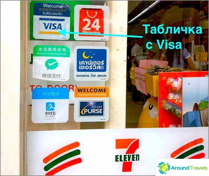 В 7-единадесет магазина за удобства приемат банкови карти VISA