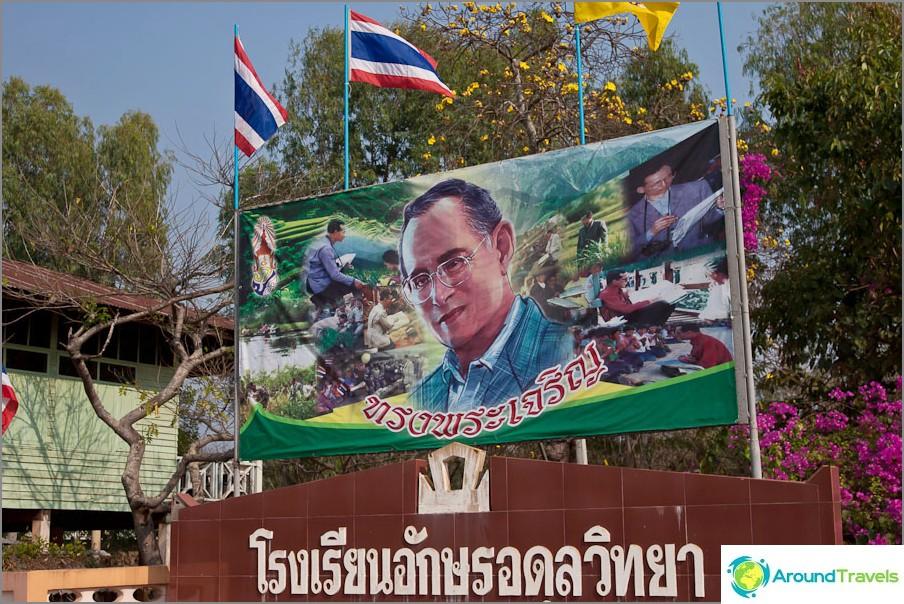 Thaimaan kuningas
