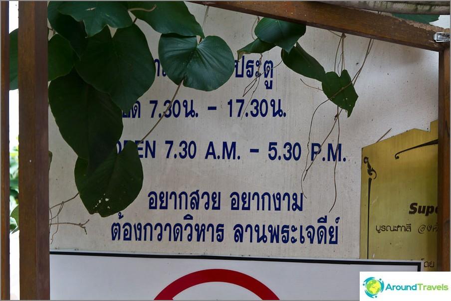 Aukioloajat Wat Saket