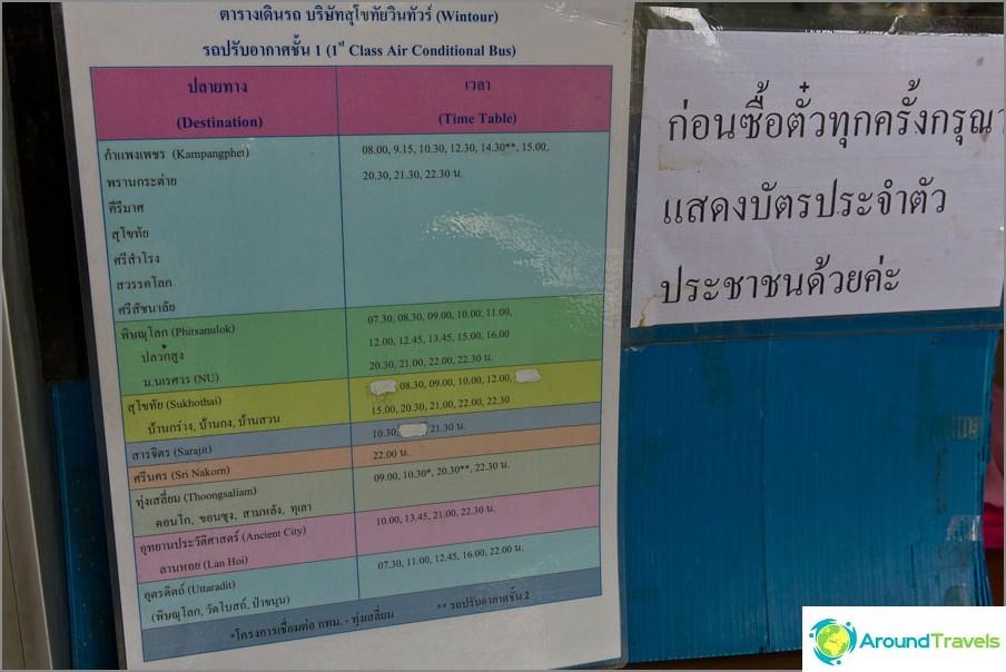 Разписание на автобусите Банкок - Campeng Pet