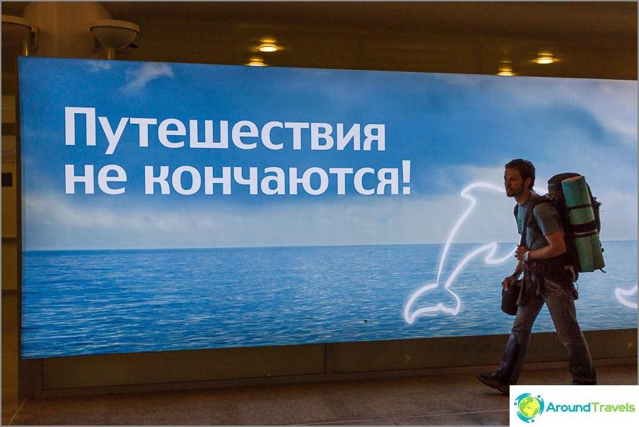 Lentokentällä: kaupunkikeskus säilytetään, valokuvapussi ulkopuolella