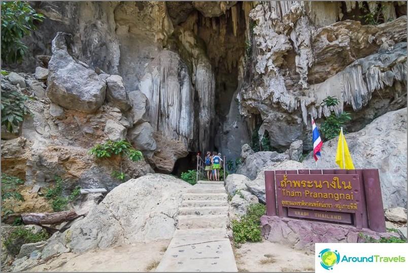 Вход в пещерата Прананг
