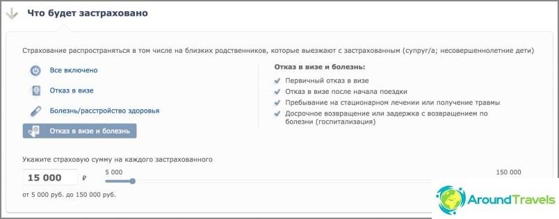 strahovka-nevyezd-2