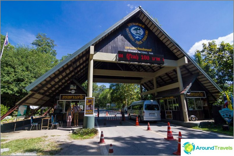 Вход в основната част на Doi Inthanon Park